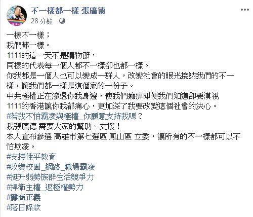 「廣德家」老闆張廣德 圖/翻攝自張廣德臉書