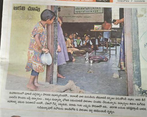 印度,貧窮,飢餓,Divya,學校(圖/翻攝自Venkat Reddy R臉書)