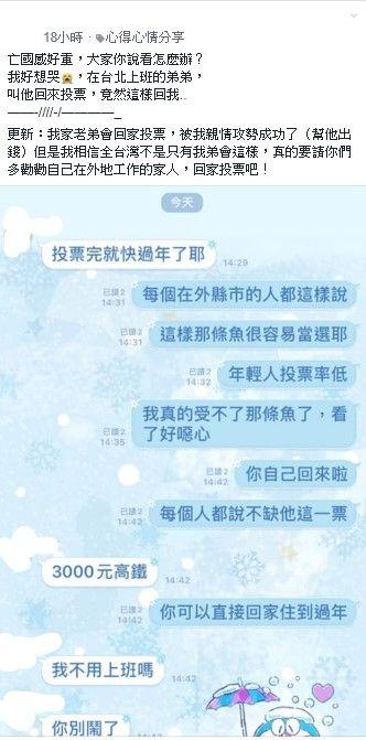網友在「公民割草行動」PO求弟弟返鄉投票,兄弟對話求解,臉書