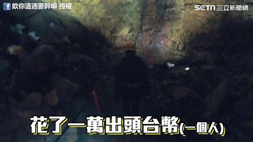 破萬元的火山之旅。(圖/欸你這週要幹嘛臉書授權)