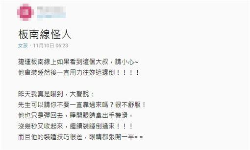 台北,捷運,性騷擾,裝睡,女大生(圖/翻攝自Dcard)