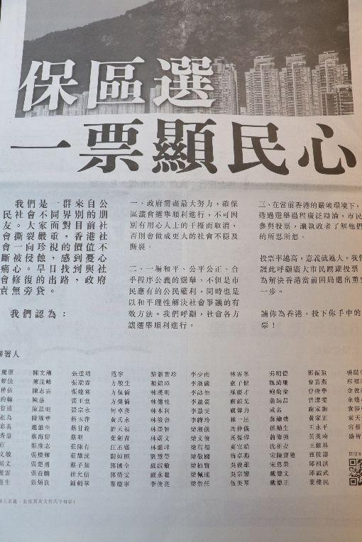 前高官籲政府確保區議會選舉順利進行香港包括前財政司長曾俊華等125名退休高官及各界人士,12日在報章刊登聯署廣告,呼籲政府確保區議會選舉順利進行;廣告的聯署者大都屬於泛民陣營。中央社記者張謙香港攝 108年11月12日
