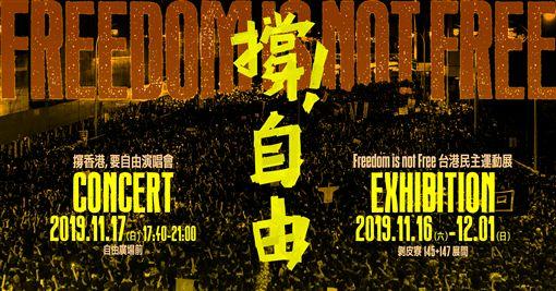 守民主護台灣大聯盟」將在自由廣場舉辦「撐香港 要自由」演唱會