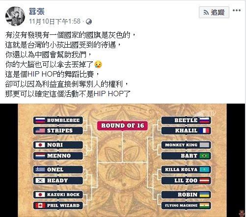 台灣國旗被塗灰,世界級舞者都發文批評。(圖/翻攝自臉書)
