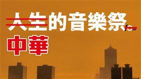 中華文化音樂祭