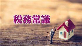 是否屋齡超過30年,就不用繳納房屋稅呢?(圖/資料照)