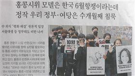 首爾大學生沉默遊行 聲援香港反送中南韓「朝鮮日報」12日在第2頁「香港事態激化」專版配上圖片報導,首爾大學校內11日進行「沉默遊行」聲援香港民主化抗爭。中央社記者姜遠珍首爾攝 108年11月12日