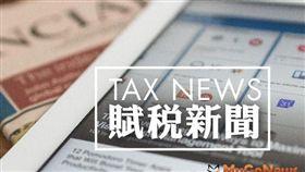 地價稅開徵,人在國外無法收到稅單要如何繳納?(圖/資料照)