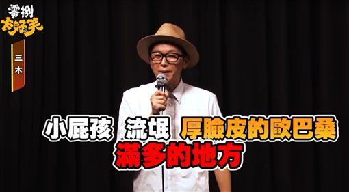 日本人說中文脫口秀   三木 漫才少爺 脫口秀(節目截圖)