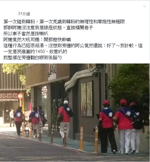 網友在臉書公民割草行動發文