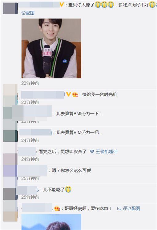 王俊凱(翻攝自搜狐娛樂微博)