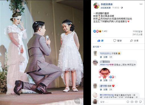 新娘,單親媽媽,新郎,下跪,女兒(圖/翻攝自泰國清邁象臉書)