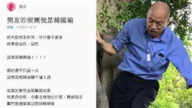 韓國瑜,男友,吵架,市長,總統,高雄點,羞辱