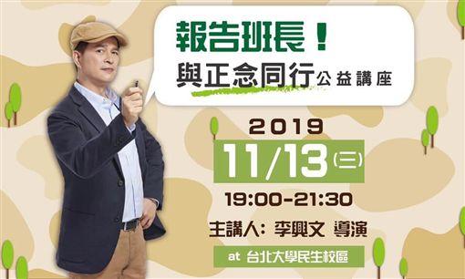 李興文 圖/臉書
