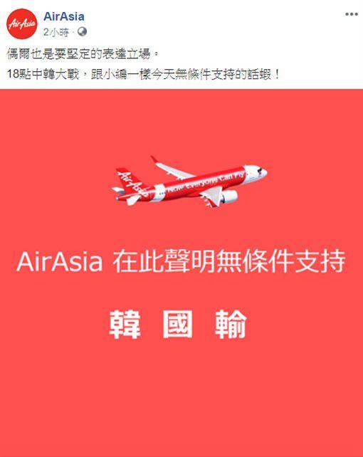 航空公司小編臉書PO文挺「韓國輸」,網友沒細看以為是高雄市長韓國瑜。(圖/翻攝Airasia台灣臉書)