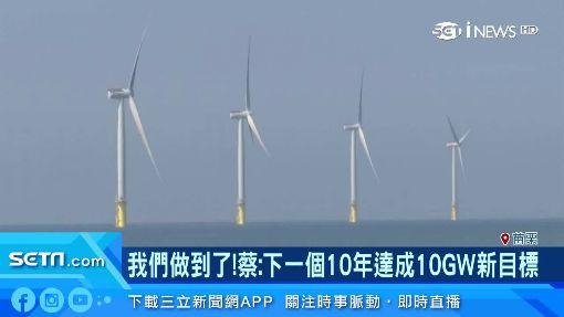台灣首座離岸風場啟用!總統:下階段目標翻倍