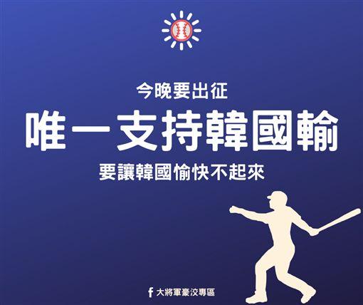 ▲臉書上唯一支持韓國輸的標語。(圖/翻攝自大將軍豪洨專區臉書)