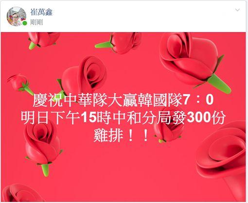 中華隊,員警,雞排,中和,翻攝臉書