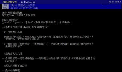 韓國,輸球,韓粉,出征,台灣,世界棒球12強,PTT 圖/翻攝自PTT