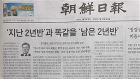 韓媒報導 香港反送中示威情勢激化南韓「朝鮮日報」12日在頭版報導,香港警察11日以實彈射擊反送中「三罷」示威民眾,導致示威情勢激化。中央社記者姜遠珍首爾攝 108年11月12日