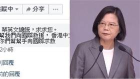 蔡英文臉書,香港人求援留言