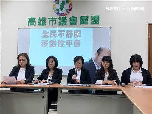 議會,民進黨,韓國瑜,性平,性騷