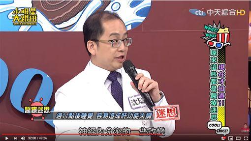 中醫師沈瑞斌(翻攝自YouTube)