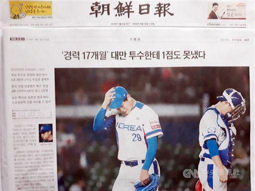 ▲《朝鮮日報》以「竟對經歷才17個月的台灣投手都攻不下一分」為標題。(圖/中央社)