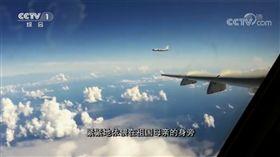 (圖/翻攝自CCTV)中國,共軍,飛行員,繞台