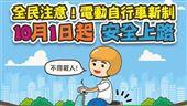 電動自行車新制上路!這些違規要罰