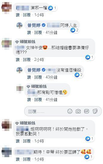 曾莞婷 圖/臉書