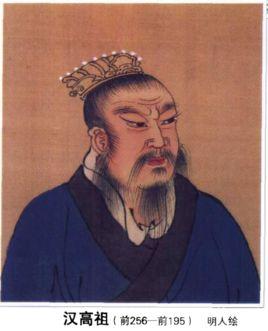 漢高祖劉邦。(圖/翻攝百度百科)