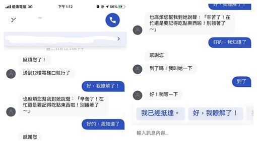 外送員,客人,傳情,小三,感動(圖/翻攝自UberEATS台灣)