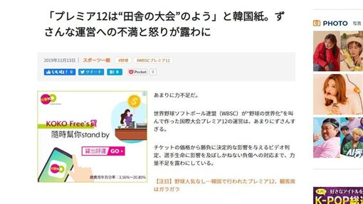▲韓國媒體《首爾運動報》批評WBSC賽事不周延。(圖/翻攝自首爾運動報網頁)