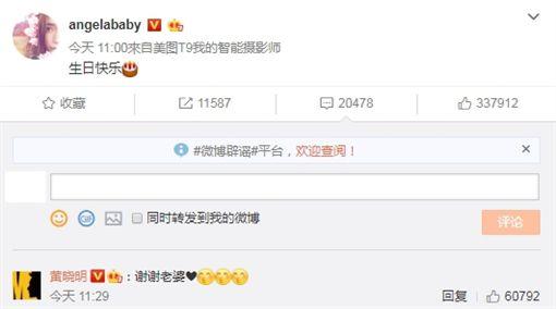 Angelababy,baby,黃曉明,離婚,慶生,生日 圖/微博