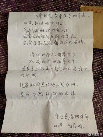 杜江 霍思燕(圖/翻攝自微博)