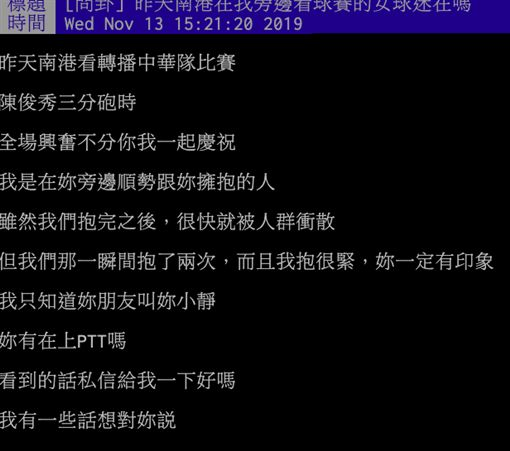 網友在PTT上尋找與他擁抱的陌生路人「小靜」。(圖/翻攝自PTT)