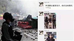 (合成圖/翻攝自微博、立場新聞)中國,香港,教授,反送中,舉報