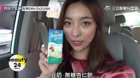 Luna私藏「健康減肥法」大公開【拜託了! 女神】(節目截圖)