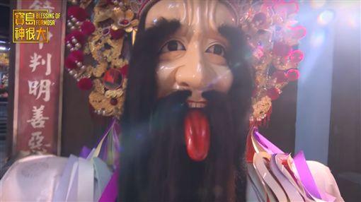 神秘七月鬼門開 城隍來辦案 寶島神很大(節目截圖)