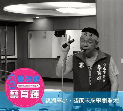 國民黨台南市第一選區立委參選人蔡育輝 圖/翻攝自蔡育輝臉書