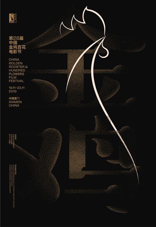 第28屆百花金雞獎官方視覺海報,居然360大轉變學金馬獎用視覺意像。(圖/翻攝自微博)