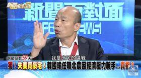 ▲韓國瑜上政論節目談豪宅案。(圖/翻攝自臉書翻攝自YouTube,新聞面對面)