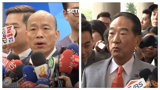 國民黨總統參選人韓國瑜,親民黨總統參選人宋楚瑜。