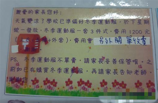 幼兒園冬季運動服「1套1200元」 不能單買(圖/翻攝自爆怨公社臉書)