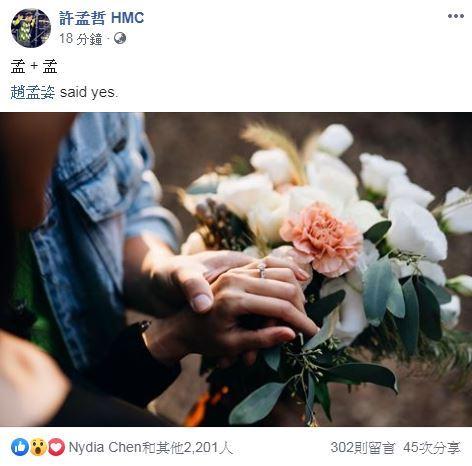 許孟哲/臉書