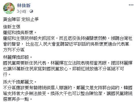 翻攝林佳新臉書