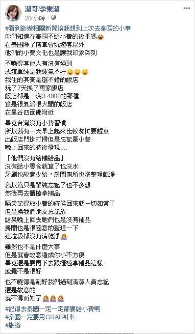 潔哥/臉書