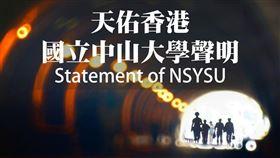 中山大學臉書
