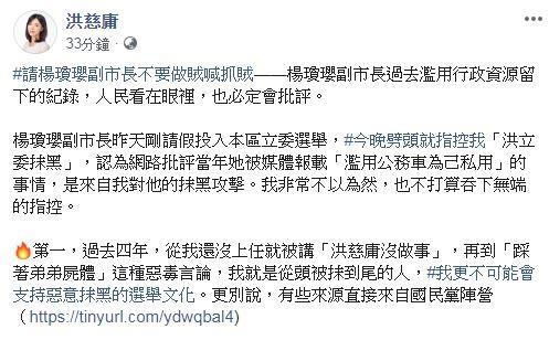 台中,楊瓊瓔,洪慈庸,抹黑,立委(圖/翻攝自洪慈庸臉書)
